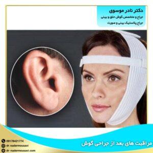 مراقبت های بعد از جراحی گوش