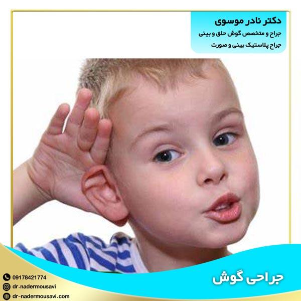 جراحی گوش در شیراز